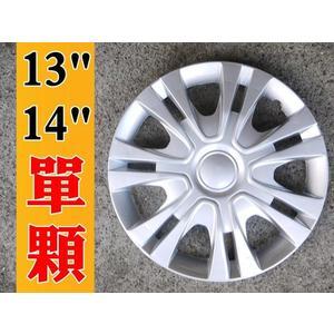 素面銀色款 改裝亮面款 仿鋁圈樣式 通用型 零售單片裝 13吋 14吋 通用型 輪圈蓋 鐵圈蓋 保護蓋