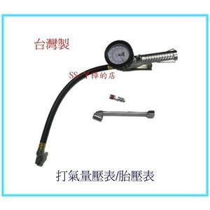 THB打氣量壓表/打氣量壓錶/胎壓表/胎壓計B2000型