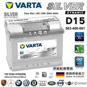 ✚久大電池❚ 德國進口 VARTA 銀合金 D15 63Ah OPEL OMEGA VECTRA CORSA 原廠電池