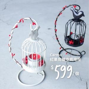 紅果鳥籠空鳳底座/支架 燭台(2色)【G01003】