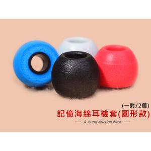高品質 圓形款 記憶海綿 5MM 耳塞套 入耳式 耳機套 耳套 耳帽 耳塞 耳機塞 耳機矽膠套