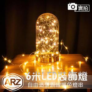 自由彎折造型~ 暖色LED燈串 (6米) 裝飾燈 聖誕樹燈飾 細軟銅線+小燈泡 居家裝飾 搭配掛布佈置 ARZ