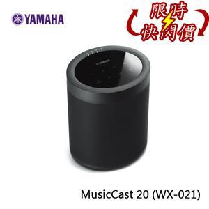 【限時特賣+24期0利率】YAMAHA MusicCast 20 (WX-021)  無線桌上/環繞 喇叭 (1支) 公司貨