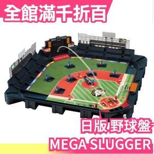 【日版 野球盤】日本 3D 野球盤 Ace 棒球遊戲 桌遊 玩具大賞益智【小福部屋】