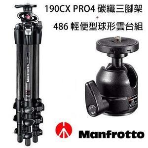 24期零利率 曼富圖 Manfrotto 190CXPRO4 碳纖腳架 碳纖三腳架+486 輕便型球形雲台