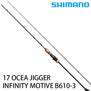 漁拓釣具 SHIMANO 17 OCEA JIGGER INFINITY MOTIVE 610-3 (船釣鐵板竿)