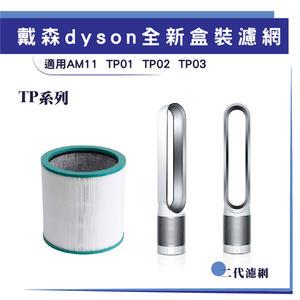 現貨供應!適用Dyson戴森 TP01、TP02、TP03、AM11 清淨機濾芯 空氣清淨器過濾網