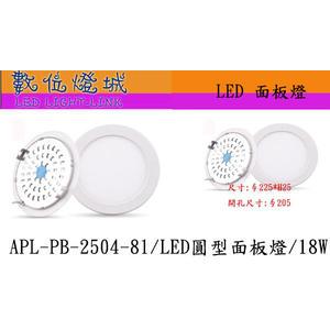 18W LED 超薄圓型崁燈【數位燈城 LED Light-Link】APL-PB-2504-81 面板燈*天花板燈*辦公室*家用燈