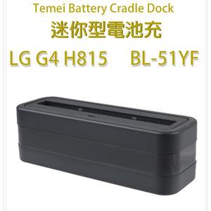 【直立式】LG G4 H815/D815/G4 Stylus H630/X fast K600Y 迷你型電池充電座/電池充/電池座 BL-51YF