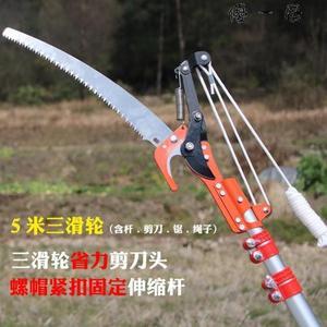 園藝工具高枝剪高枝鋸伸縮高空鋸摘果剪