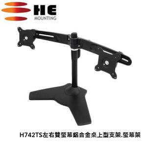High Energy 左右雙螢幕鋁合金桌上型支架.螢幕架 - H742TS