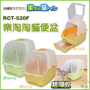 *WANG*【含運】日本IRIS《樂淘淘貓便盆 RCT-530F》雙層貓砂盆(全配)