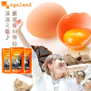 大蒜黑烏骨雞蛋黃膠囊 ☆ 營養補給 健康加分【約3個月份】ogaland