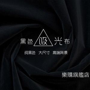 攝影布黑色吸光布不反光攝影背景布照相黑絨布拍攝道具拍照背景布wy