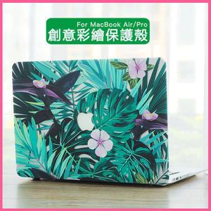 蘋果 保護殼 13.3 macbook12寸 air13 保護套 pro15 超薄 透明 創意 筆電殼【E起購】