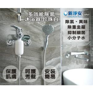 【龍門淨水】新淨安 除氯沐浴器-珍珠白多效能1支組 除重金屬小分子潔膚洗澡使用只要190元(7816)