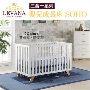 ✿蟲寶寶✿【LEVANA】實木 美式嬰兒成長床/嬰兒床/兒童床 三合一 SOHO 單床含床墊