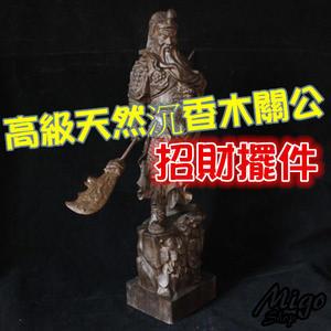 【高級天然沉香木關公】天然沉香木雕關公武財神木質工藝品