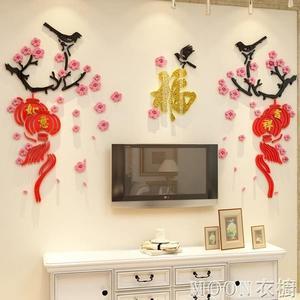 新年客廳沙發電視背景墻裝飾亞克力3d立體墻貼畫餐廳墻面貼紙自粘      MOON衣櫥