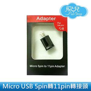 【飛兒】三星 S3 MHL轉HDMI 手機輸出線 轉接頭 MHL Micro USB 5pin轉11pin 轉接頭 (F)to(M) 高清 轉接器