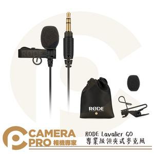 ◎相機專家◎ RODE Lavalier GO 專業級領夾式麥克風 全向 Wireless GO 兼容 公司貨