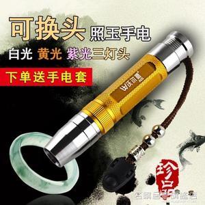 鑒定照玉石專用強光手電筒三光源充電 『名購居家』