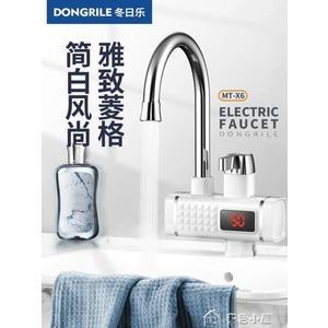 電熱水龍頭速熱即熱式加熱快速過水熱廚房熱水器省電小廚寶 多色小屋YXS