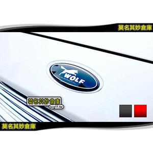 莫名其妙倉庫【DL004 Wolf狼標車標】福特 Mondeo MK5 水晶表面 鋁板 帶弧度 服貼 好看