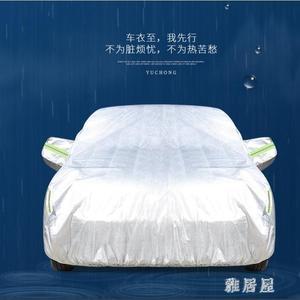 一汽豐田rav4榮放車衣車罩防曬防雨2020款專用豐田RAV4車衣車套 PA16846『雅居屋』