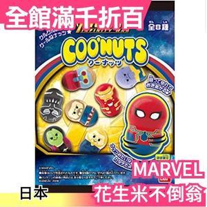 【MARVEL】日本 Coonuts 轉轉花生米造型 不倒翁 扭蛋 漫威盒玩 食玩 抽抽樂公仔 14個入【小福部屋】
