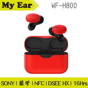 SONY 索尼 WF-H800 紅色 DSEE HX 真無線藍牙耳機 h.ear系列 | My Ear耳機專門店