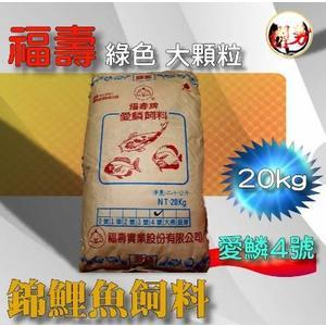 福壽 高級錦鯉飼料 愛鱗4號 20kg 綠色大顆粒