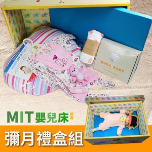 嬰兒床 十件組【A60006】芬蘭媽媽箱 新生兒寶寶紙箱床 待產包 防窒息 床墊 哺乳枕  包巾 被毯