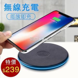 無線充電器iPhoneX無線充電器蘋果8手機8Plus快充QI專用P八iPhone X小米三星  走心小賣場