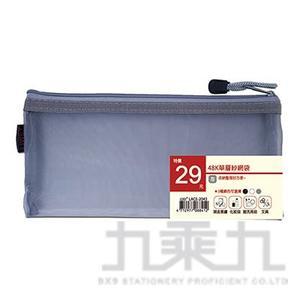 48K單層紗網袋-灰 LACE-2043