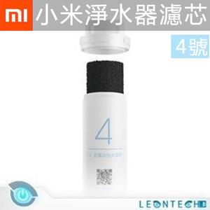 小米淨水器濾芯PP棉活性炭反滲透家用直飲過濾4號現貨