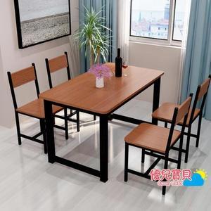 現代家用小戶型餐桌椅組合簡約小吃店食堂餐館面館飯店快餐桌