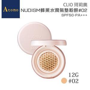 CLIO珂莉奧 NUDISM 蜂巢水潤氣墊粉餅02白皙(12g)【Atomo】