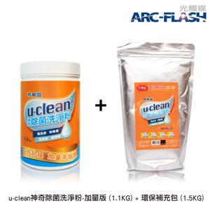 u-clean 神奇除菌洗淨粉1.1KG+補充包1.5KG - 洗衣、廚房油污、浴室水垢,萬用清潔
