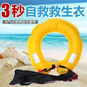 救生圈成人自動充氣式專業加厚釣魚救生衣便攜式氣脹腰帶式救生圈YYJ 解憂雜貨鋪
