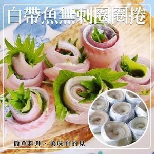 【WANG-全省免運】台灣獨家首賣-白帶魚無刺圈圈捲X3包(6捲/包 每包約200g±10g)