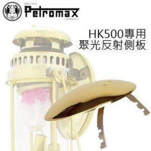 丹大戶外【Petromax】德國 HK500系列專用 聚光反射側板 金/煤油汽化燈 para5m