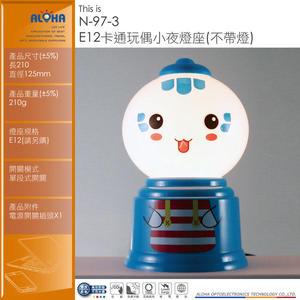 造型夜燈批發 E12卡通玩偶小夜燈座 (N-97-3) 床頭燈