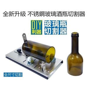 J087》不銹鋼玻璃酒瓶切割器 玻璃瓶切割器 酒瓶切割器 切瓶器 diy切酒瓶工具 玻璃刀 切罐器