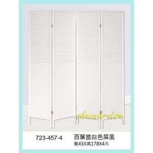 【全德原木】723457-4 百葉窗白色屏風 北歐風-工業風-鄉村風