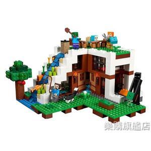 樂高積木兼容樂高我的世界瀑布基地房子村莊21134男孩子益智拼裝積木玩具