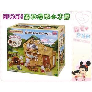 麗嬰兒童玩具館~扮家家酒-日本EPOCH-森林家族-森林探險小木屋(不含娃娃)