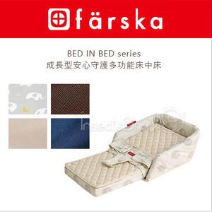 ✿蟲寶寶✿【日本farska】寶寶安全防護 可變化座椅 (成長型) 安心守護多功能床中床 5色可選