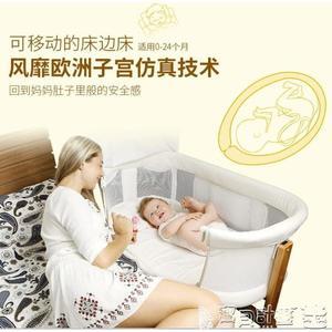 嬰兒搖籃 嬰兒床實木可摺疊床邊床便攜式新生兒寶寶睡床bb床JD 寶貝計畫