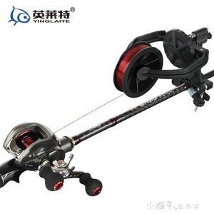 魚線纏線器漁輪繞線器魚線輪上線器漁輪捲線器釣魚垂釣用品 小確幸